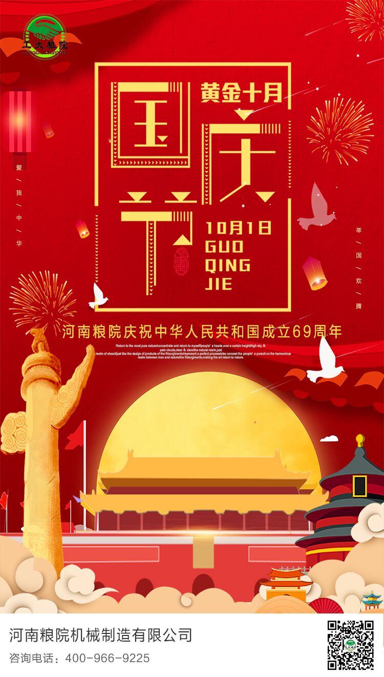 新葡��8883ent下载祝福伟大的祖国生日快乐!